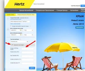 hertz-promo