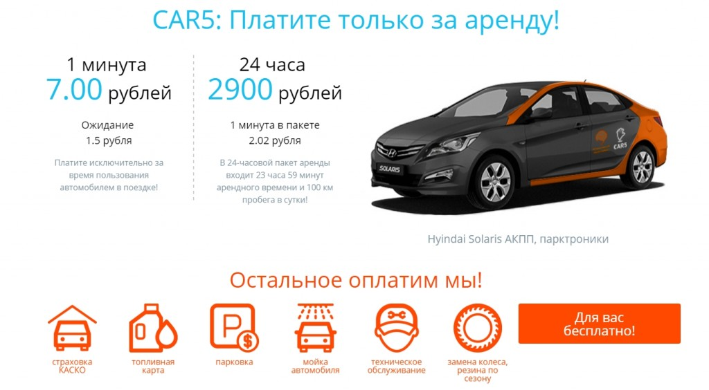 car5-2