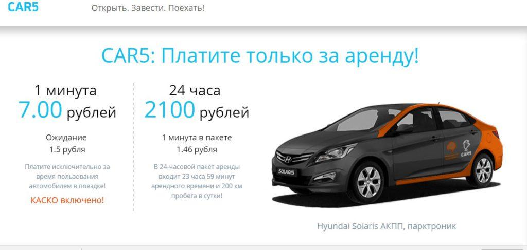 car5-tarif