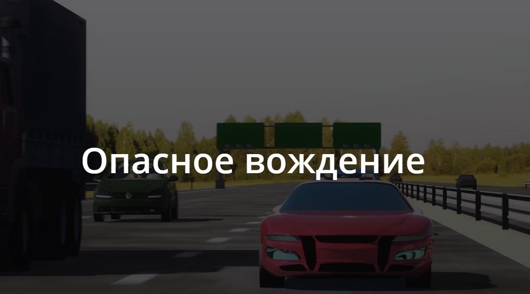 В интернете заработал сайт, содержащий библиотеку видеоматериалов с примерами опасного поведения на дорогах.