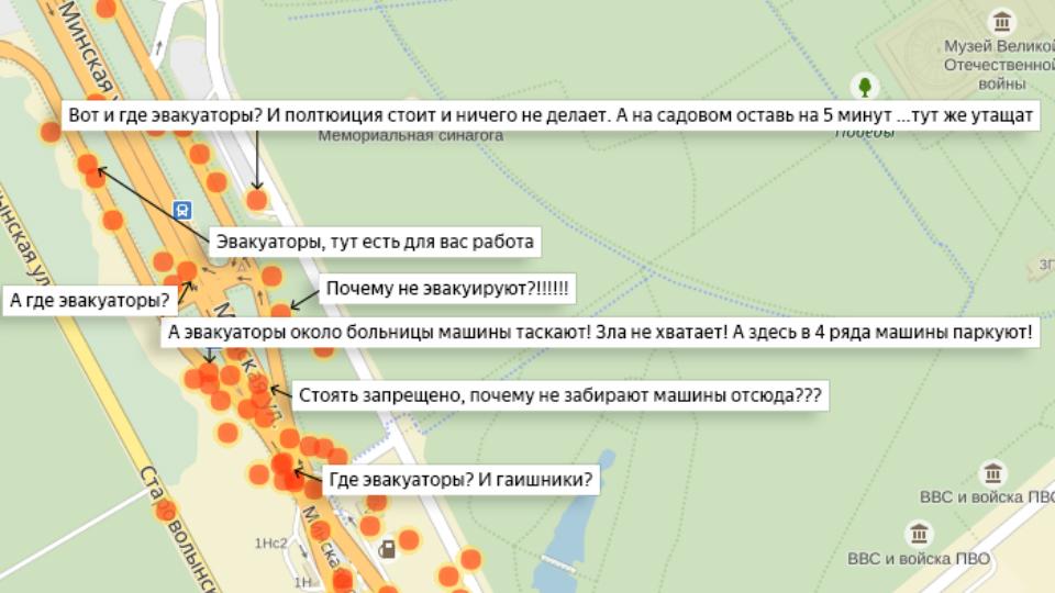Яндекс-карты эвакуаторы