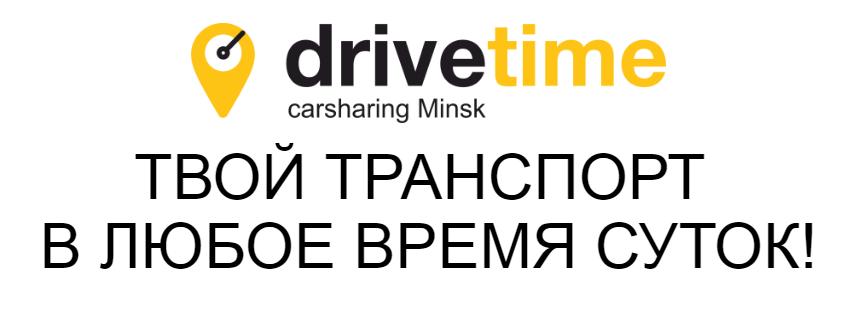 drivetime-minsk