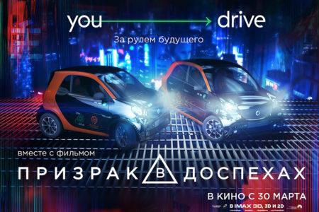 youdrive-prizrak-v-dospehah