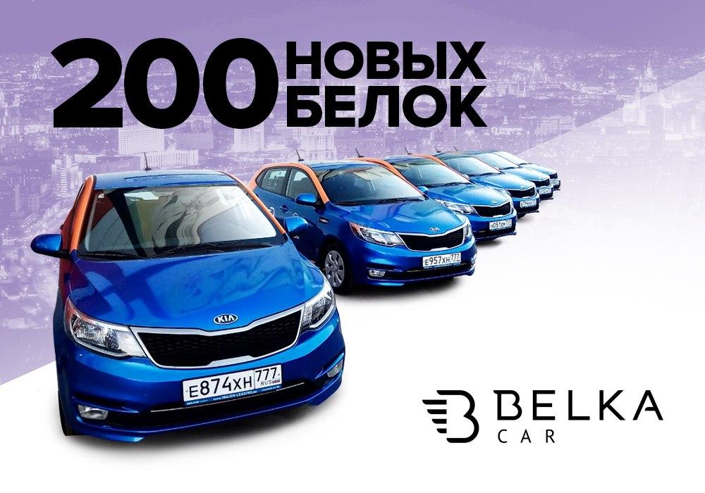 belkacar-200