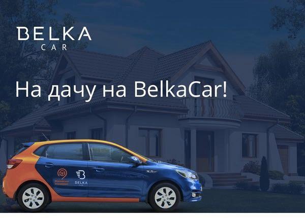 belkacar-dacha