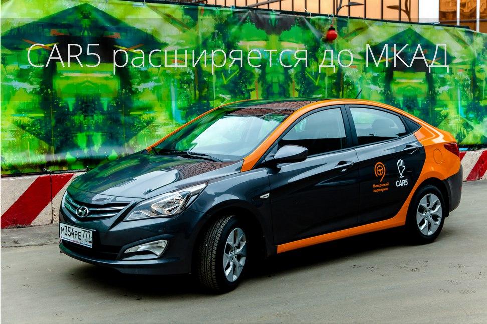 car5-mkad
