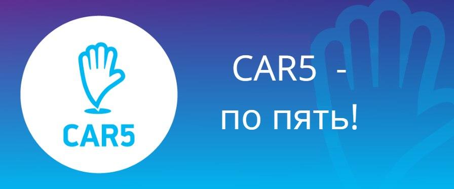 car5-po-5