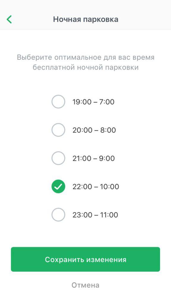 youdrive-nochnaya-parkovka