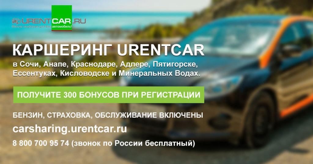 urentcar-1