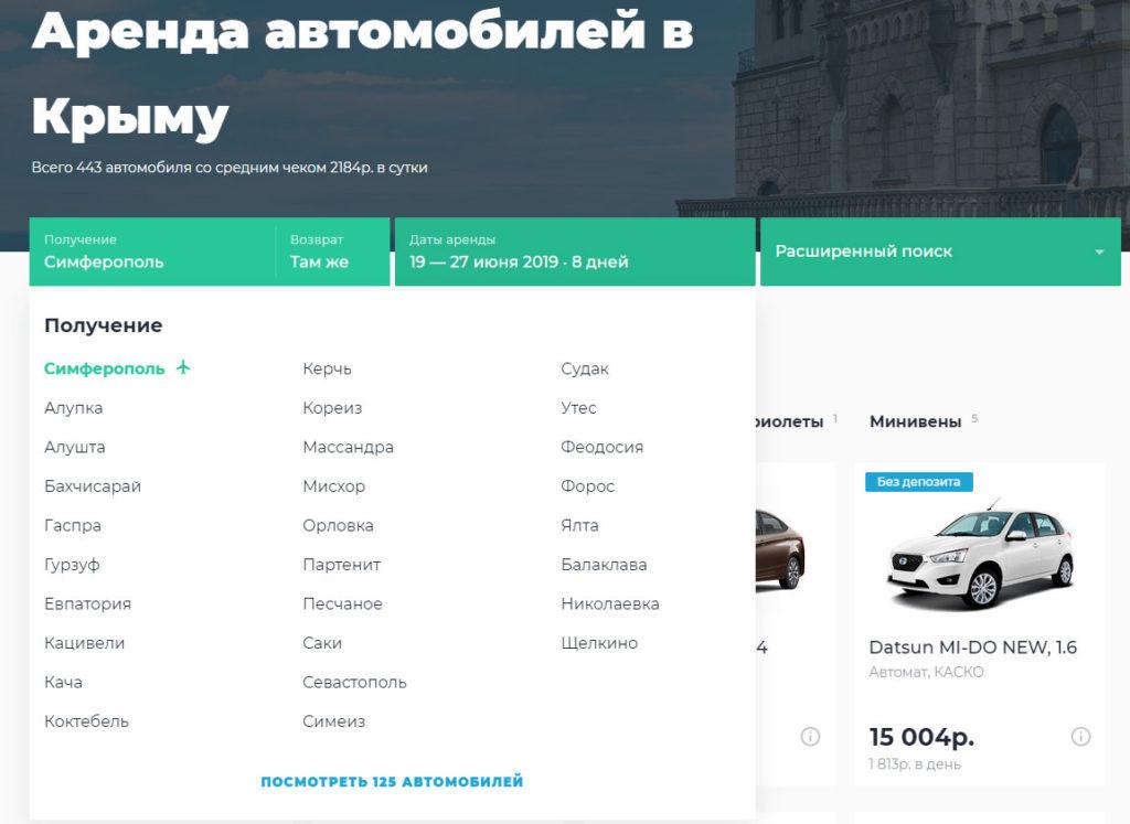 Каршеринг в Крыму