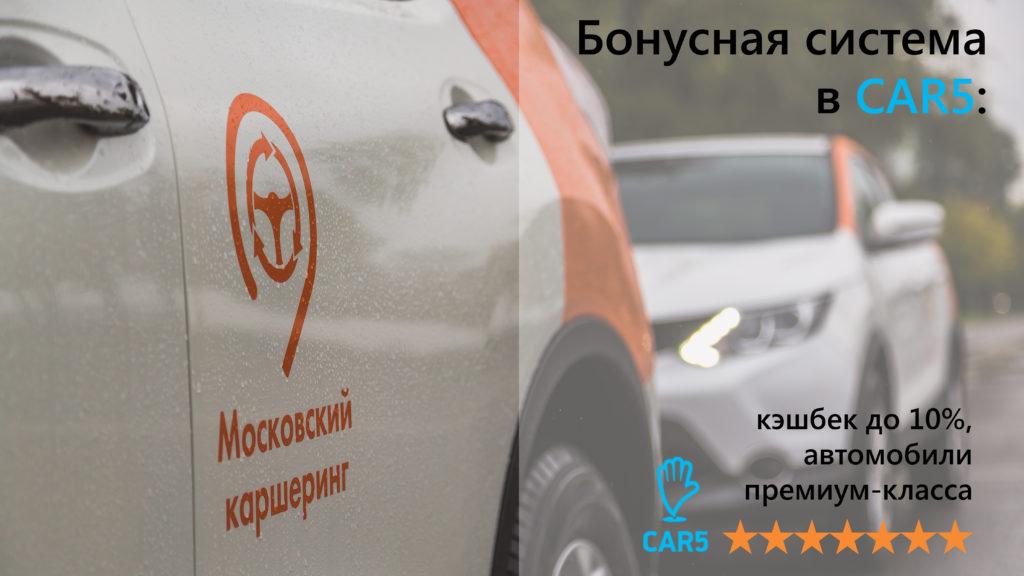 car5-bonusnaya-sistema