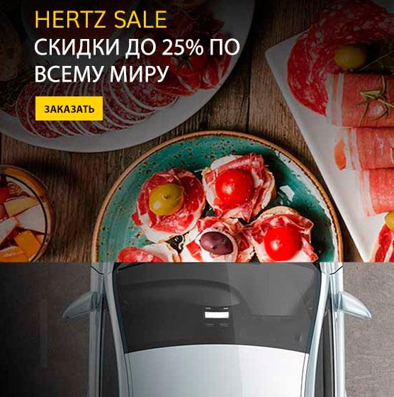 hertz-25-skidka