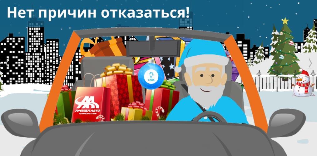 car5-novyj-god