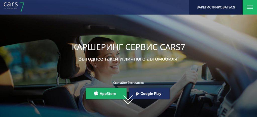 cars7-sajt