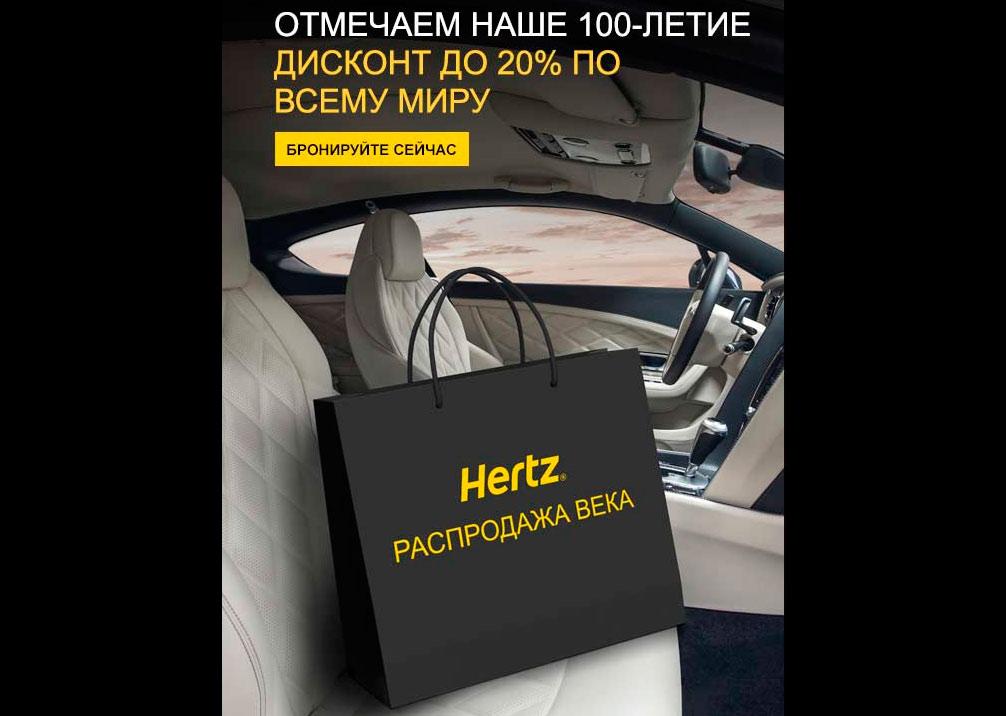 hertz-100-anni
