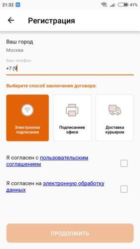 Промокод Делимобиль