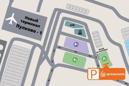 Делимобиль Пулково
