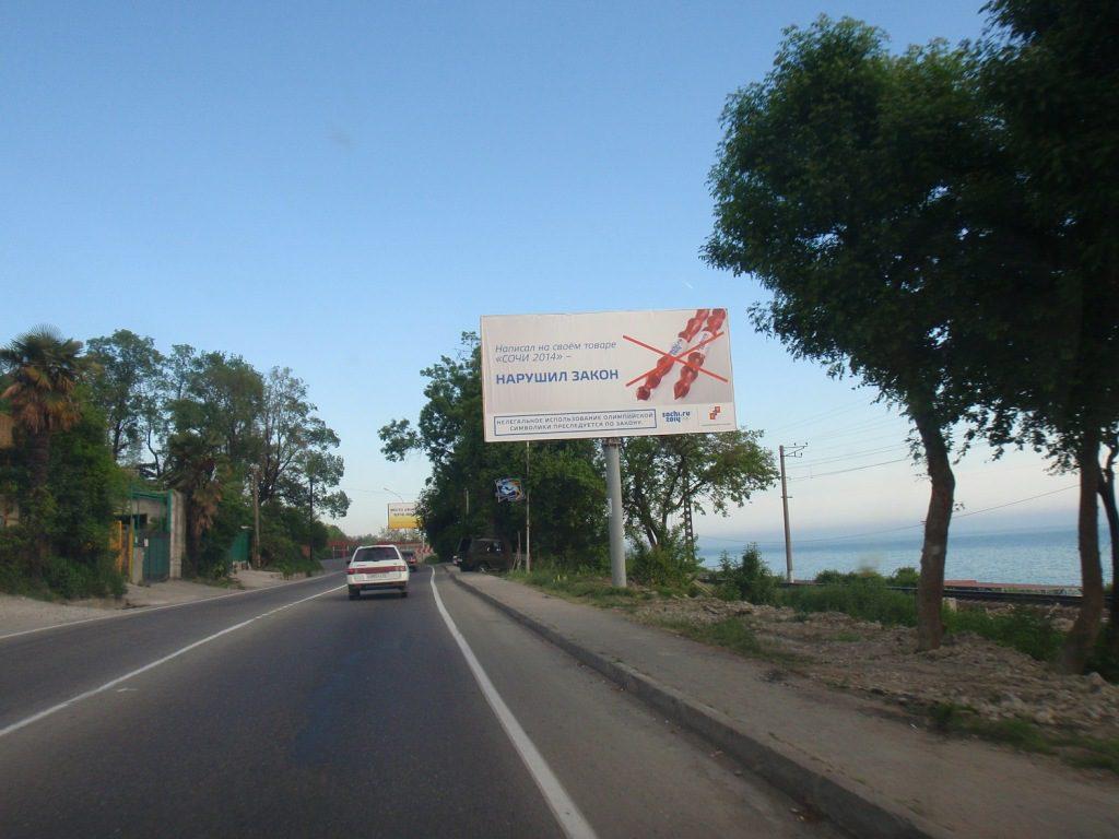 reklamnye-shhity-v-loo-trassa-dzhubga-sochi