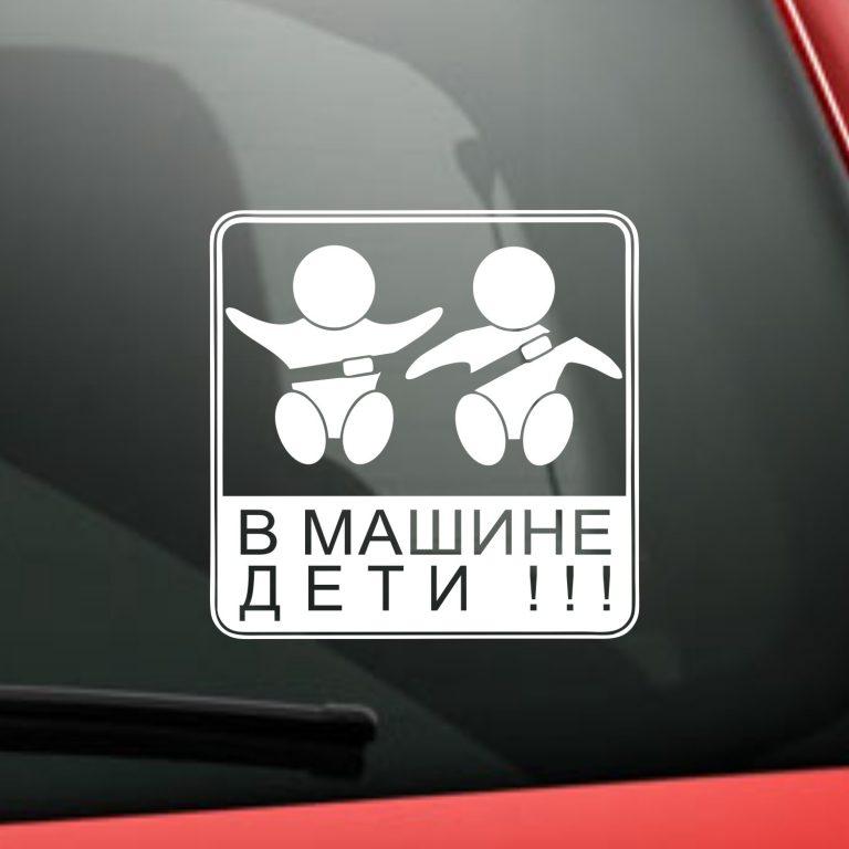 znak-deti