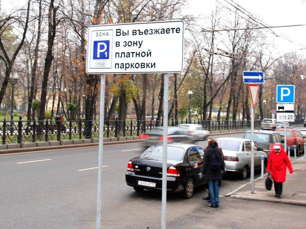 platnaya-parkovka_1