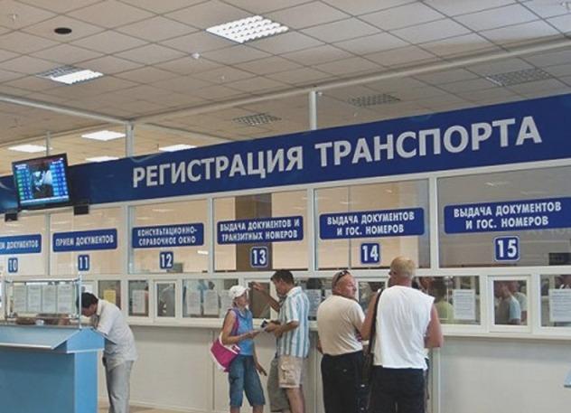 registratsiya-ts-1