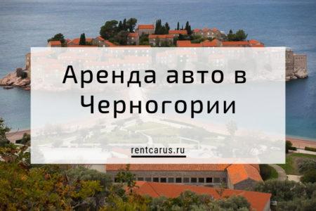 arenda-avto-v-chernogorii
