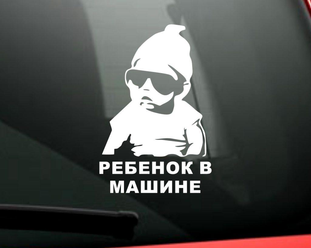 rebenok-v-mashine-1