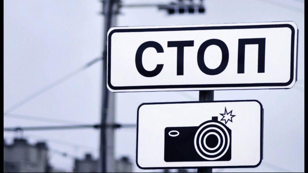 znak_kamera