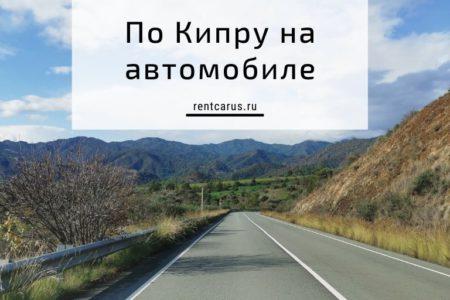 По Кипру на авто